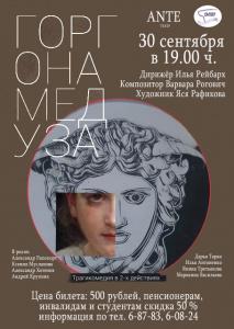 В столице Чукотки пройдут гастроли Московского музыкально-драматического театра «ANTE»